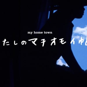 「my home town わたしのマチオモイ帖」2018大阪展に出展します。
