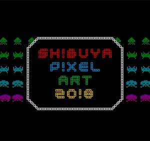 SHIBUYA PIXLE ART 2018 にゲスト出展します。