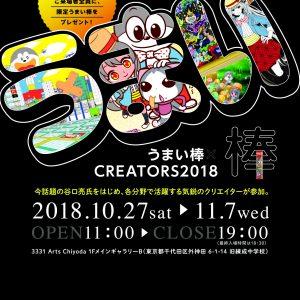 うまい棒 × CREATORS2018参加します。