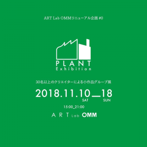 ART Lab OMM「PLANT」Exhibitionに参加します。