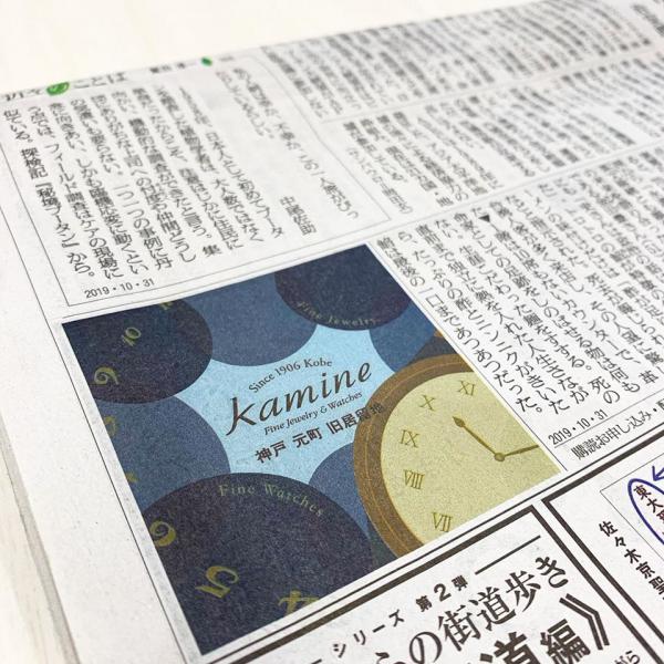 「株式会社カミネ」広告ビジュアルを製作