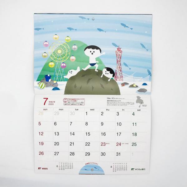 ゆうちょ銀行 ×「my home town わたしのマチオモイ帖」2020年カレンダー。