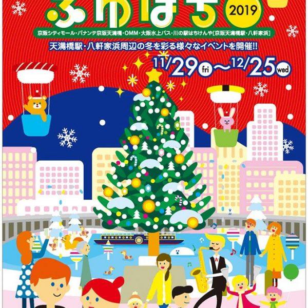 京阪グループ「ふゆはち2019」のイラストを制作しました。